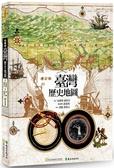 臺灣歷史地圖(增訂版)