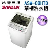 【信源】6.5公斤【SANLUX 台灣三洋】單槽洗衣機 不鏽鋼內槽ASW-88HTB/ASW88HTB