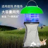 邀宇粗黑管滅蚊燈  戶外光觸媒電子誘吸捕驅蚊殺蟲燈器家用養殖場