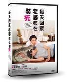 【停看聽音響唱片】【DVD】每天回家老婆都在裝死