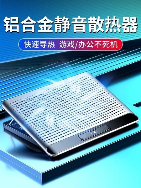 筆記本散熱器 散熱支架增高架子輕薄便攜17寸遊戲本適用於蘋果聯想華碩戴爾【618優惠】
