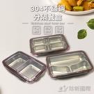 免運【用昕】304不鏽鋼分隔餐盒附蓋 三...