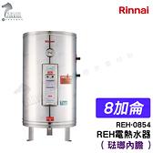 《林內牌》8加侖 電熱水器 儲熱式 REH系列 琺瑯內膽 REH-0854
