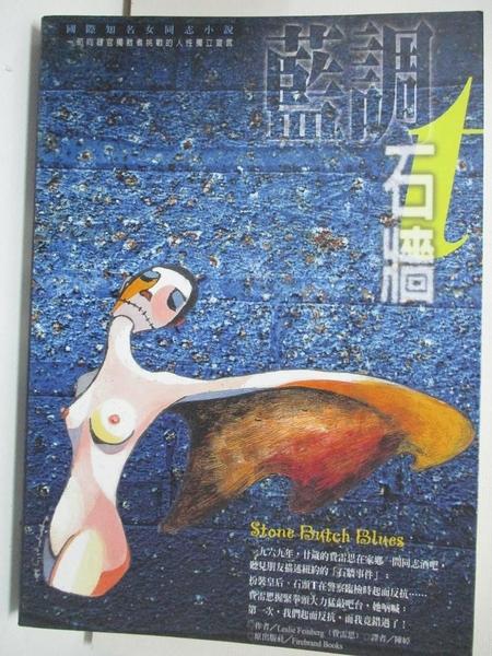 【書寶二手書T1/翻譯小說_AYE】藍調石牆T_陳婷