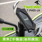 【免運】T-PH05-LA 後照鏡版手機架套組黑隼 Z手機座 TAKEWAY TPH05 R2TPH05 球頭 屮S0