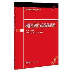 簡體書-十日到貨 R3Y【稻穀品質與商品化處理】 9787030412713 科學出版社 作者:林親錄 著