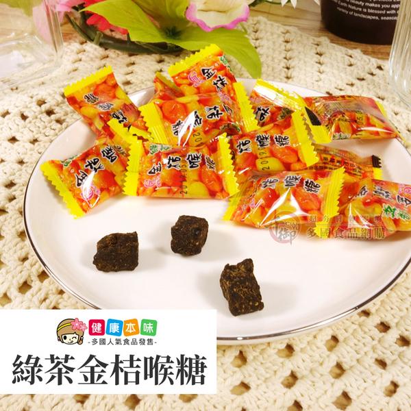 綠茶金桔喉糖 小包裝160g[TW00323] 千御國際
