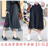 YoYo 正反兩穿網紗雪紡半身裙長裙(S-XL)F1011