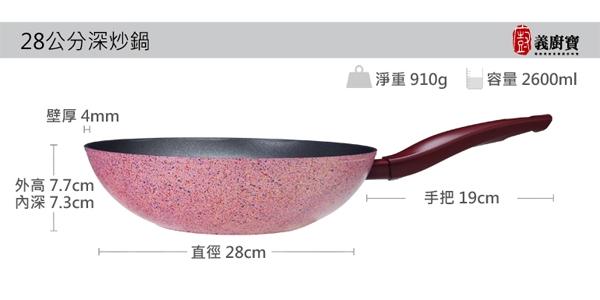 『義廚寶』%感恩購物季% 塔塔系列_28cm電磁深炒鍋 [莎瓦粉] ~盡情揮灑料理的色彩~