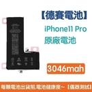 送5大好禮【含稅附發票】iPhone11 Pro 原廠德賽電池 iPhone 11 Pro 原廠電池 3046mAh
