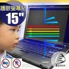 【EZstick抗藍光】防藍光護眼AG霧...