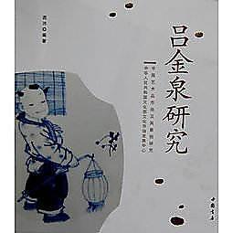 簡體書-十日到貨 R3Y【中國藝術品市場及其案例研究呂金泉研究】 9787514904406 中國書店出版