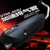 排氣管摩托車排氣管福喜鬼火RSZ酷奇100豪邁GY6125改裝配件靜音直排大聲  LX春季新品