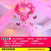 婚禮結婚婚房裝飾婚慶用品浪漫臥室紗幔花球新房布置拉花套餐掛件 igo  薔薇時尚