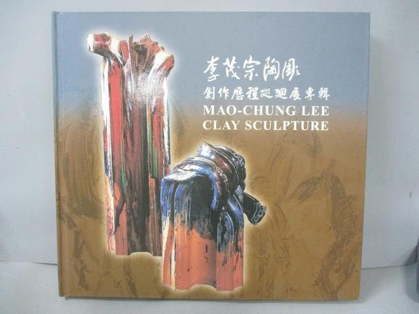 【書寶二手書T1/藝術_XEM】李茂宗陶雕創作歷程巡迴展專輯 = Mao-chung Lee clay sculpture / 李茂宗作_彭