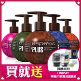 韓國 Espesso Plus 3分鐘快速護髮染 140ml【BG Shop】多款可選