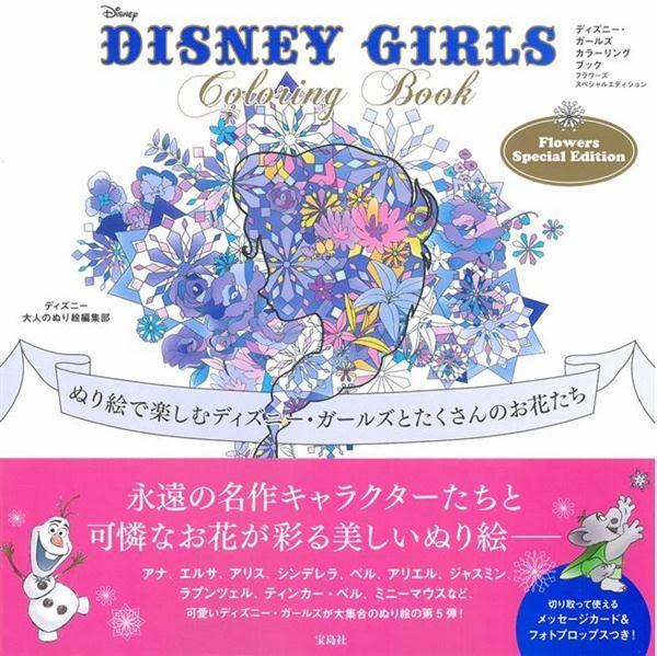 迪士尼女孩可愛著色繪圖集:DISNEY GIRLS Coloring Book Flowers Special Edit..