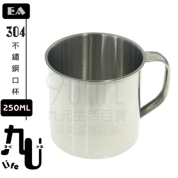 【九元生活百貨】EA 304不鏽鋼口杯/250ml 幼兒園 幼稚園水杯 兒童手把杯 小鋼杯 SGS合格