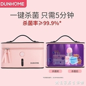 小盾內衣內褲消毒機家用小型殺菌烘干消毒盒便攜手機紫外線消毒箱 創意家居