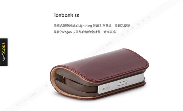 Moshi IonBank 3K 3,200mAh 便攜式 皮革外層 行動電源 內建Lightning充電線