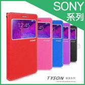 ◎ 凱旋系列 視窗皮套/保護套/手機套/立架/SONY XPERIA C4/Z3+/Z3 plus/Z3 D6653