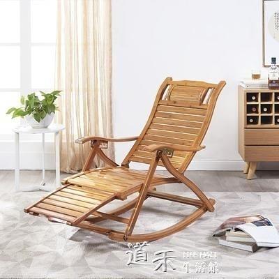 躺椅 家用陽台大人躺椅成人懶人休閒午休逍遙椅折疊午睡竹躺椅 【全館免運】