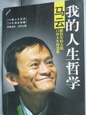 【書寶二手書T1/傳記_WGY】我的人生哲學:馬雲獻給年輕人的12堂人生智慧課_張燕_簡體書