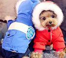 .秋冬加厚狗狗棉衣寵物衣服泰迪衣服比熊博美貴賓雪納瑞冬季棉服-可卡衣櫃