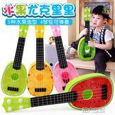 烏克麗麗 兒童吉他玩具可彈奏烏克麗麗迷你樂器男女孩寶寶初學者水果小吉他 第六空間