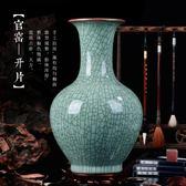 景德鎮陶瓷花瓶仿古官窯開片花器家居裝飾品客廳古典中式玄關擺件igo 范思蓮恩