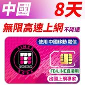 【TPHONE上網專家】中國無限高速上網 8天 不降速 使用中國移動訊號 不須翻牆 FB/LINE直接用