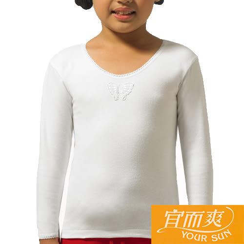 小宜而爽 女童羅紋厚棉衛生衣~3件組~尺寸36