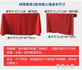 愛潤妍地推桌布訂做廣告宣傳活動檯布定制微商促銷擺攤印logo桌布 藍嵐