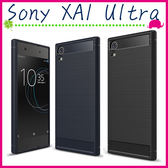 Sony XA1 Ultra G3226 拉絲紋背蓋 矽膠手機殼 TPU軟殼保護套 全包邊手機套 類碳纖維保護殼 後殼