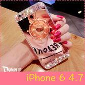 【萌萌噠】iPhone 6/6S  (4.7吋)  創意水鑽款 鏡面船陀保護殼 舒壓解壓 轉動趣味 全包矽膠軟殼手機殼