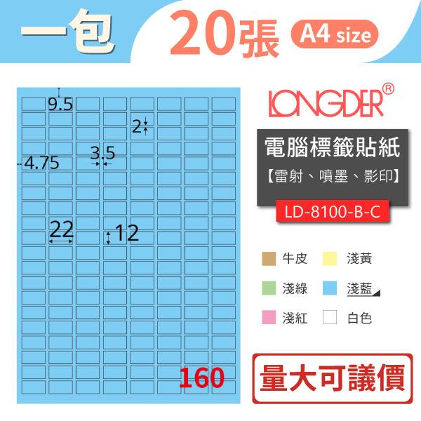 【龍德 longder】三用電腦標籤紙 160格 LD-8100-B-C 藍色 1包/20張 貼紙