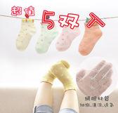 EMMA商城~超值(5双入)兒童薄款泡泡口襪網眼船襪彩色點點寶寶童襪