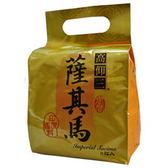 高仰三薩其馬印度香料33g x 8 枚袋美味、滋養、香甜、不膩,宮廷點心
