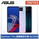 ASUS ZenFone 7 Pro 【0利率,送專用皮套+鋼貼】 前後翻轉 三鏡頭 手機 ZS671KS (8G/256G)
