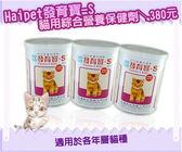 *KING WANG*【折扣碼Yahoo2019享9折】Haipet發育寶-S貓用綜合營養保健劑350G
