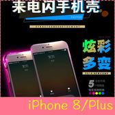 【萌萌噠】iPhone 8 / 8 Plus   創意個性來電閃保護殼 炫彩透明空壓殼 超薄全包防摔 手機殼 手機套