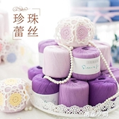 蘇蘇姐家3#珍珠蕾絲線手工diy編織絲光細毛線鉤針手編毛衣棉線團 創意新品