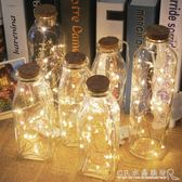 LED銅線燈星星燈串彩燈滿天星節日裝飾小燈泡玻璃瓶燈ins網紅燈 水晶鞋坊
