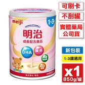 MEIJI明治 金選 成長配方奶粉 1-3歲 850g/罐 (日本原裝進口 升級配方) 專品藥局【2017700】