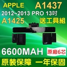 APPLE 蘋果 A1437 原廠電芯-電池 適用 2012~2013年 A1425 PRO 13吋 MD212 ME662 MD213