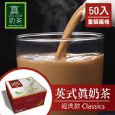 歐可茶葉 真奶茶 經典款瘋狂福箱(50包/箱)