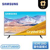 [SAMSUNG 三星]43吋 Crystal UHD 液晶電視 UA43TU8000WXZW / UA43TU8000