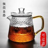 錘紋耐熱玻璃過濾煮茶器耐高溫小泡茶壺紅花茶器功夫茶具套裝家用『潮流世家』