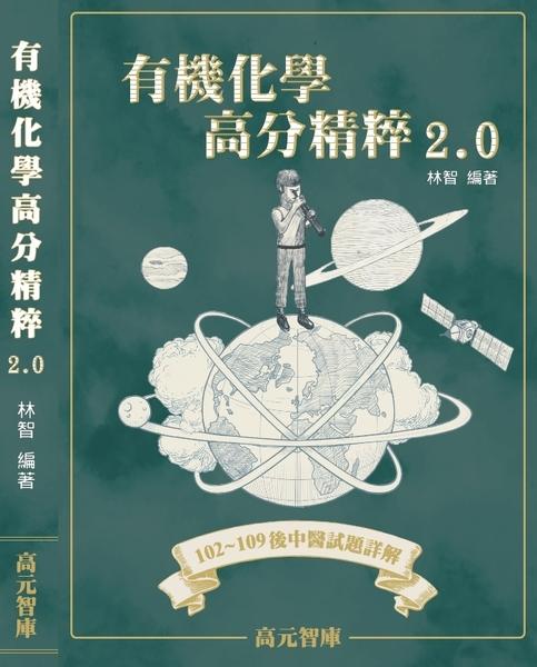 有機化學 高分精粹2.0 (102至109後中醫試題詳解)
