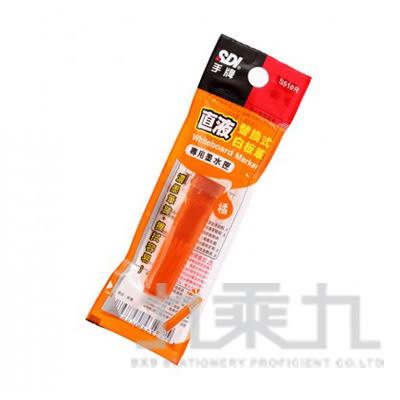SDI 直液替換式白板筆墨水匣 S510R 橘